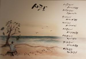 love-poem-jung-myung-seok
