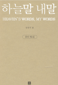 Heaven's Words, My Words 5