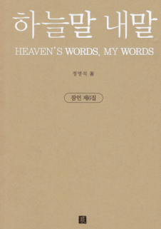 Heaven's Words, My Words 6