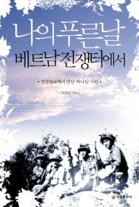 Book by COL(RET) Chui Hee Nam