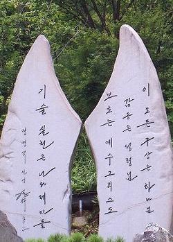 A monument built by President Jung Myung-Seok