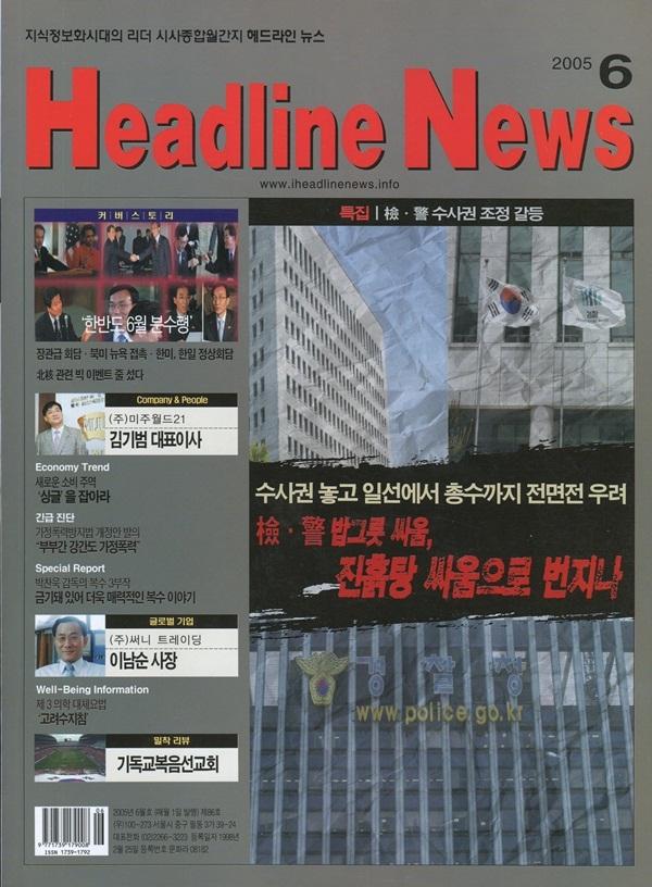 headline-news-cover