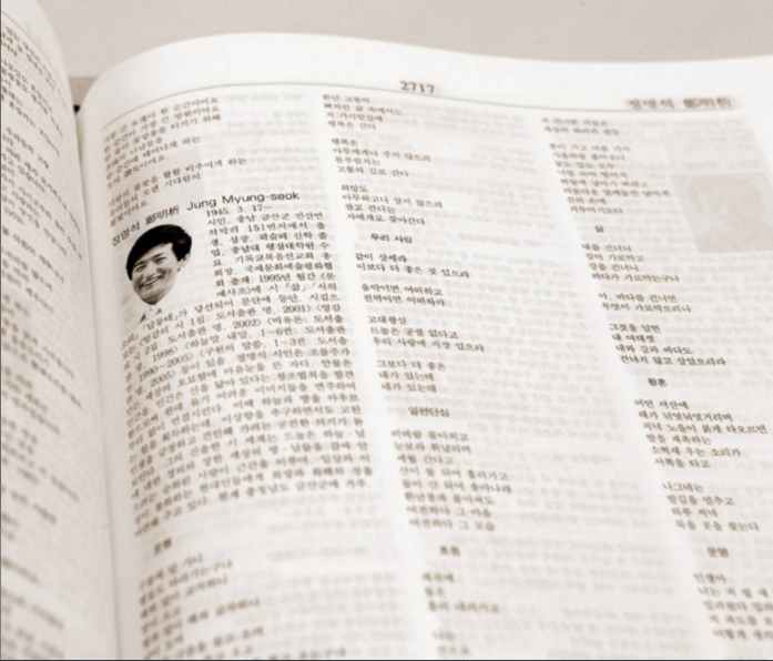 Jung Myung Seok in Korea Poetry Dictionary.png