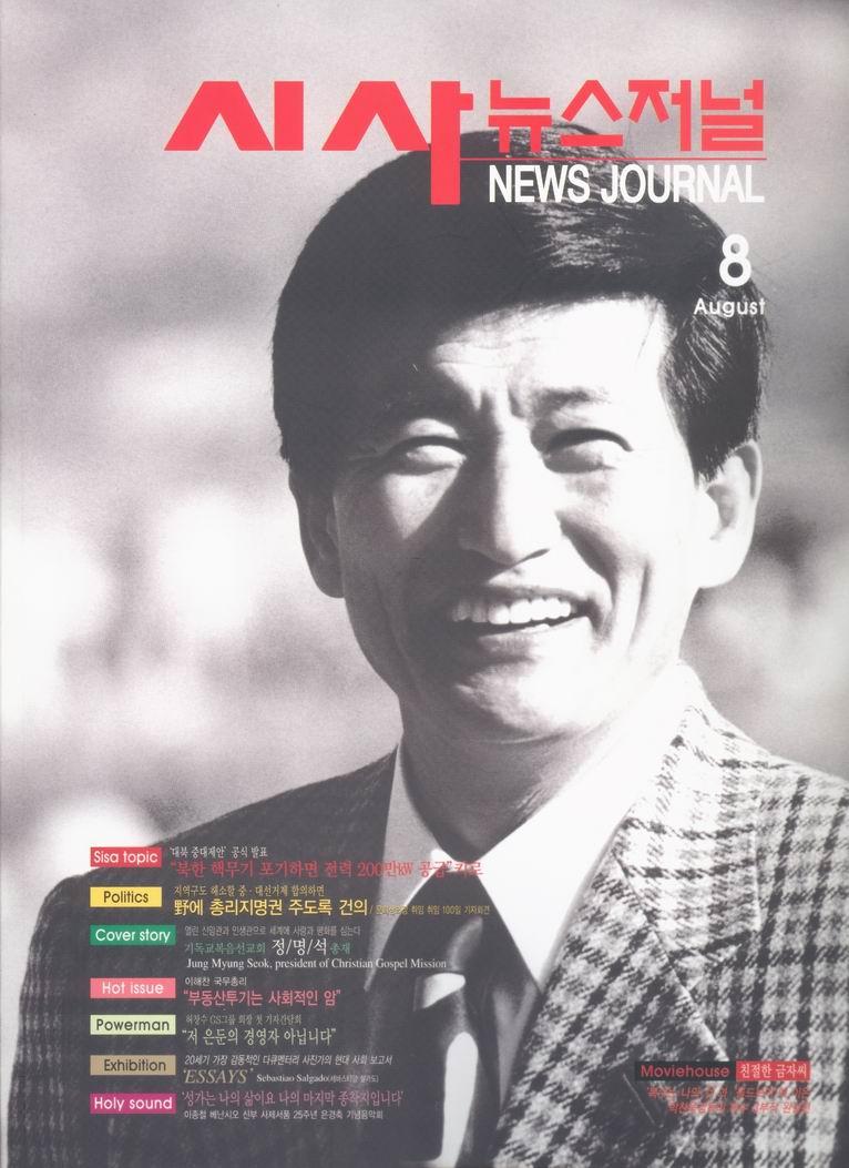 sisa-news-journal-jung-myung-seok-providence-cover