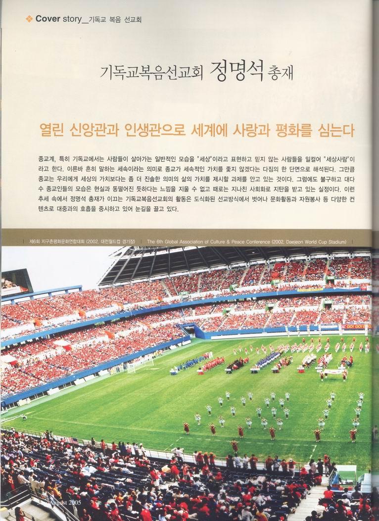 sisa-news-journal-jung-myung-seok-providence-pg-34
