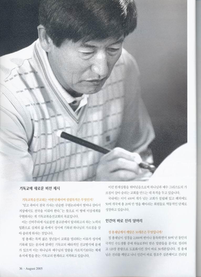sisa-news-journal-jung-myung-seok-providence-pg-36