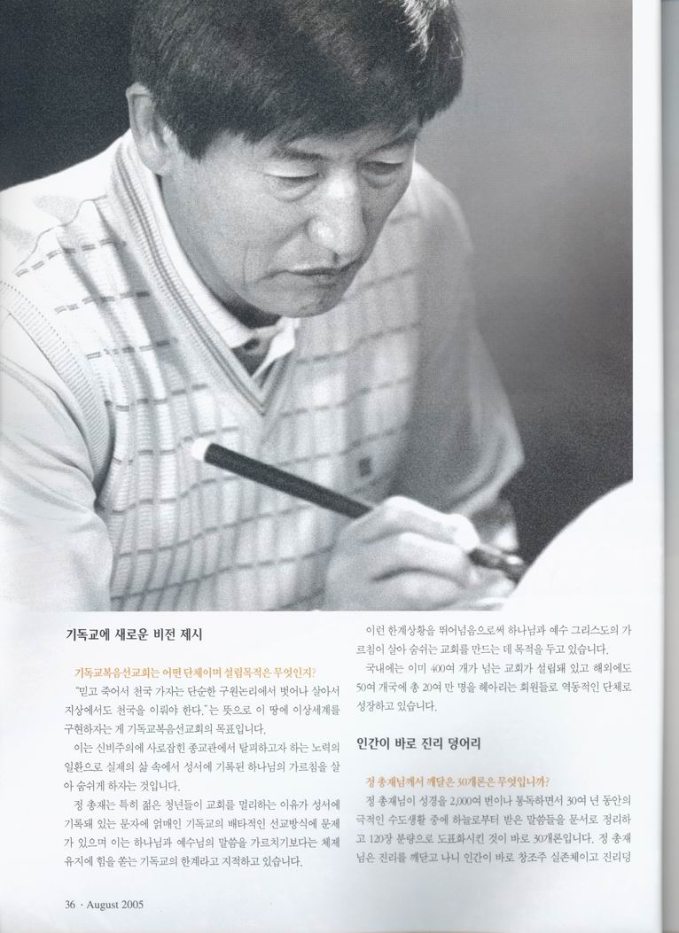 sisa-news-journal-jung-myung-seok-providence-pg-36