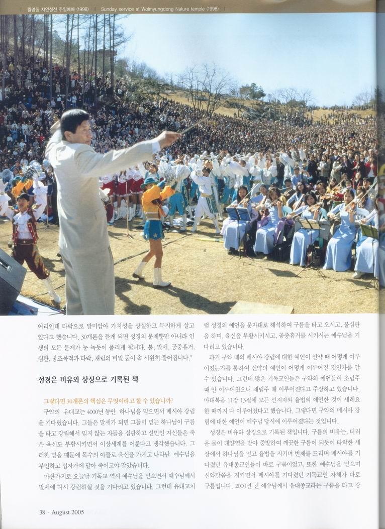 sisa-news-journal-jung-myung-seok-providence-pg-38