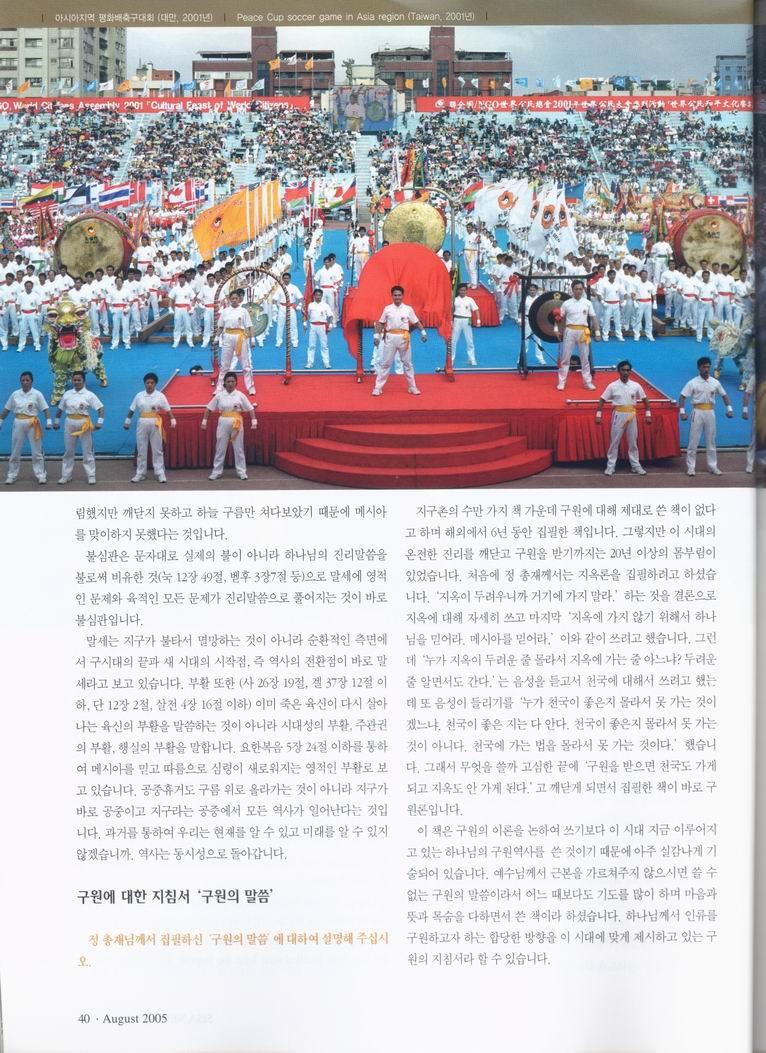 sisa-news-journal-jung-myung-seok-providence-pg-40