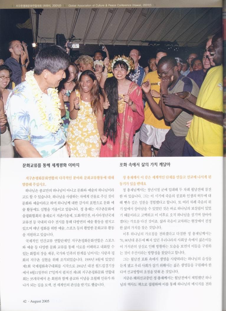 sisa-news-journal-jung-myung-seok-providence-pg-42