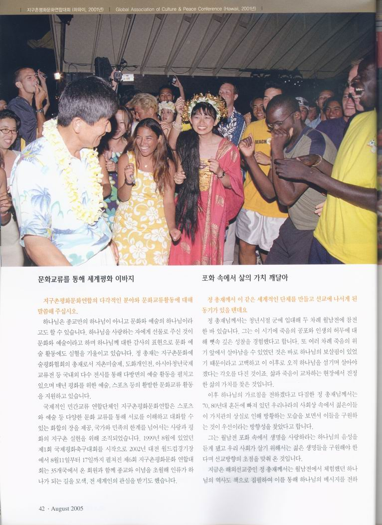 sisa-news-journal-jung-myung-seok-providence-pg-42