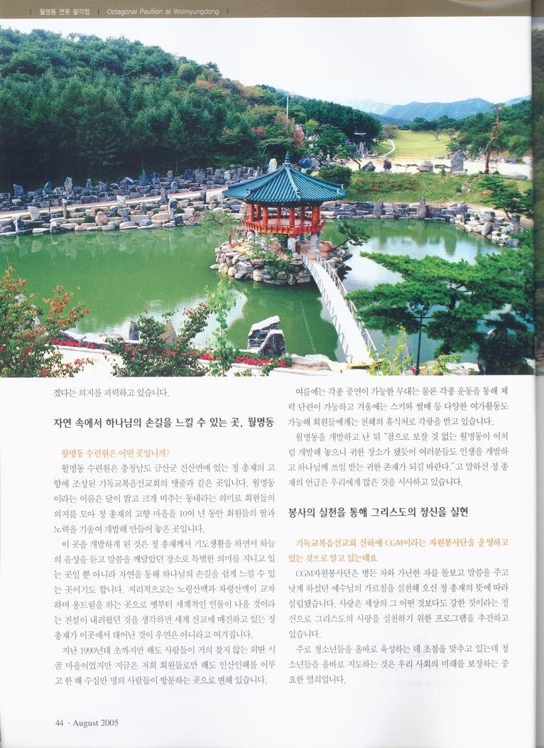 sisa-news-journal-jung-myung-seok-providence-pg-44