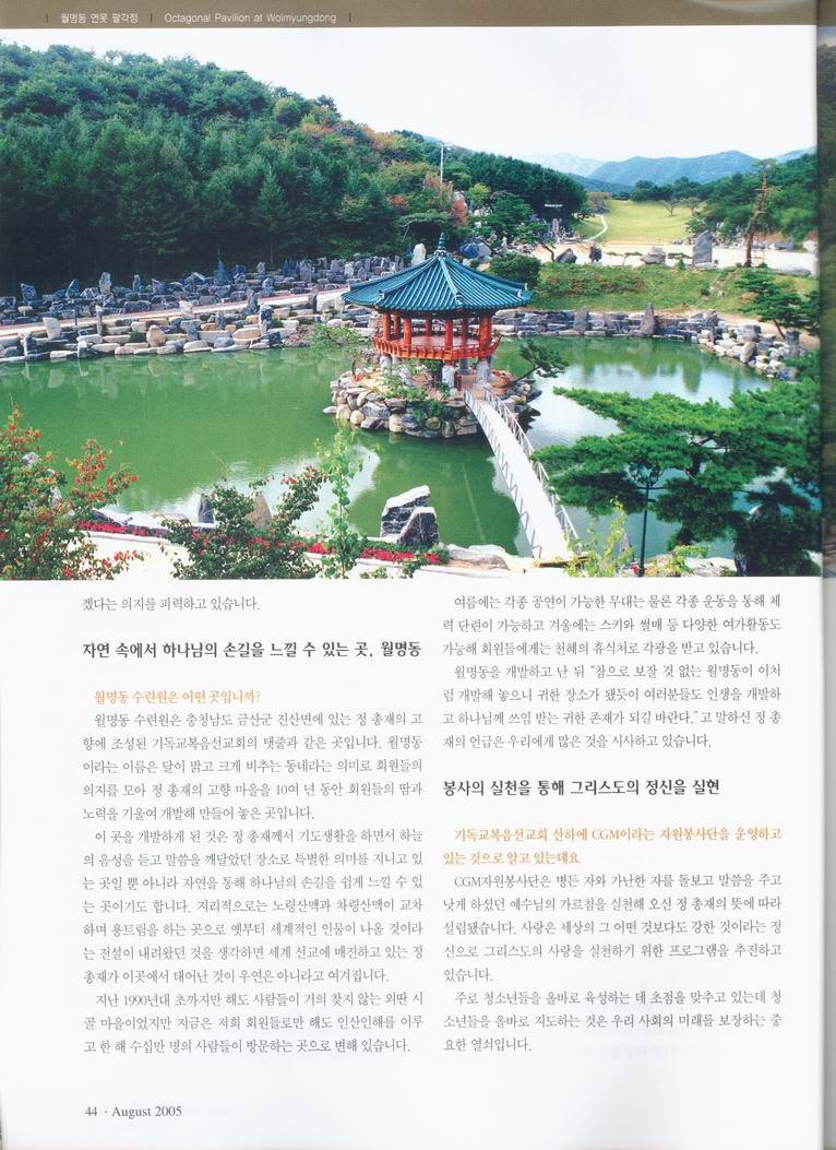 sisa-news-journal-jung-myung-seok-providence-pg-44