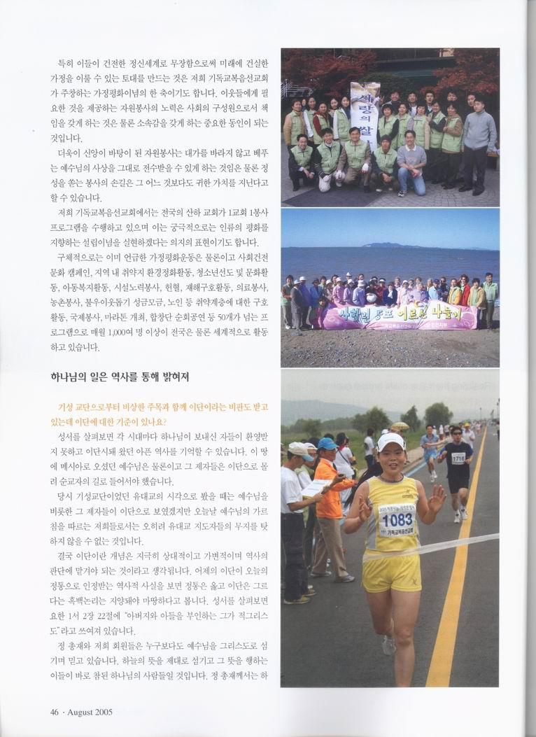 sisa-news-journal-jung-myung-seok-providence-pg-46