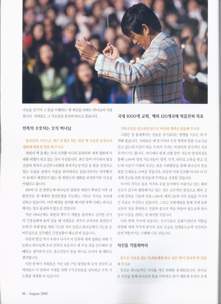sisa-news-journal-jung-myung-seok-providence-pg-48