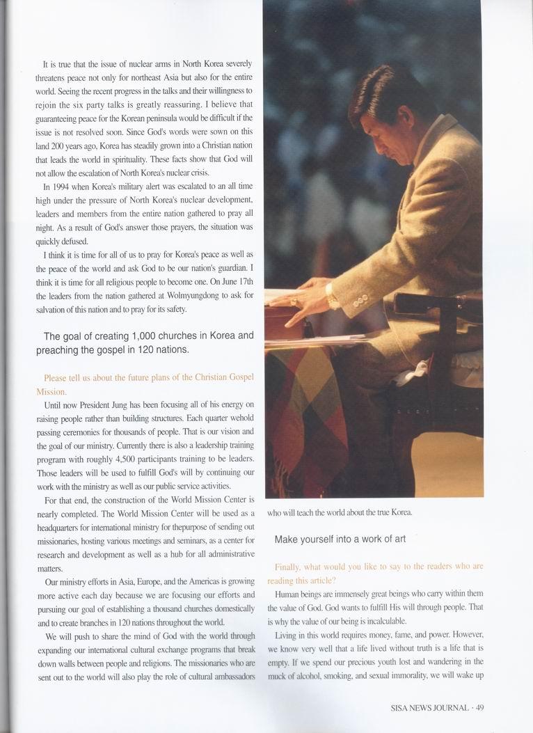 sisa-news-journal-jung-myung-seok-providence-pg-49