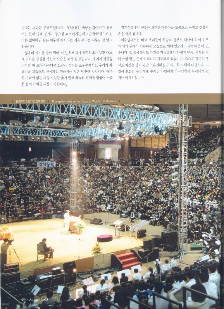 sisa-news-journal-jung-myung-seok-providence-pg-50